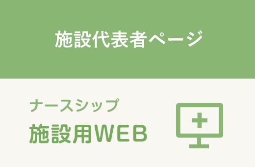 ナースシップ施設用WEB