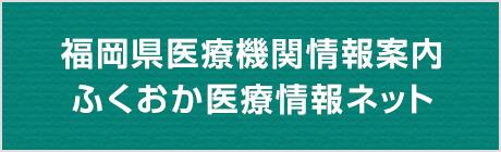 福岡県広域災害・救急医療情報システム