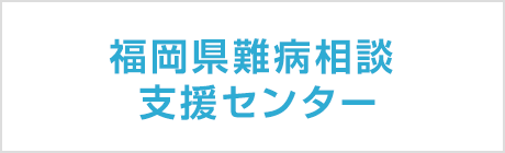 福岡県難病相談支援センター