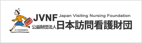 日本訪問介護財団