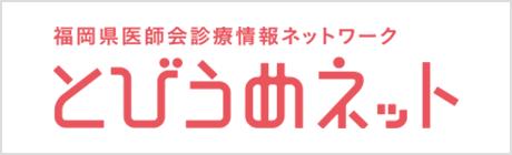 福岡県医師会診療情報ネットワーク とびうめネット