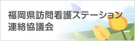 福岡県訪問看護ステーション連絡協議会