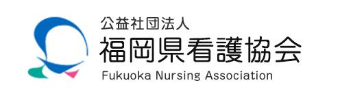 福岡県看護協会